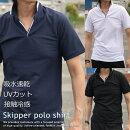 Skipperpoloshirt吸水速乾275725UVカット接触冷感半袖鹿の子ポロシャツメンズWIN180703