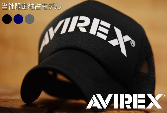 AVIREX 限定モデル メッシュキャップ メンズ ブランド アビレックス 送料無料 帽子 メンズ キャップ メンズ レディース 正規品 ブラック 黒 ネイビー 紺 グレー 灰 14023200 180928