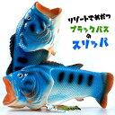 お魚 サンダル メンズ レディース シャワーサンダル ビーチサンダル おもしろい 目立つ 派手 靴 シューズ ブラックバ…