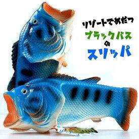 お魚 サンダル メンズ レディース シャワーサンダル ビーチサンダル おもしろい 目立つ 派手 靴 シューズ ブラックバス 魚 スリッパ Y_KO 330 エメラルド 190410