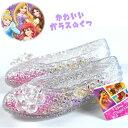 ガラスの靴 サンダル バレエシューズ キッズ ディズニー Disneyzone 靴 シューズ 女の子 シンデレラ アリエル ベル …