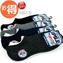 福袋靴下メンズ送料無料4足入りセットまとめ売りカバーソックスアンクルソックスショートソックススニーカーソックスくるぶし4127325.0cm〜27.0cm