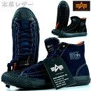 スニーカーメンズブランドALPHAINDUSTRIESアルファインダストリーズ本革レザーハイカットシューズ靴メンズブラック黒グレー灰ブルー青AF-702VLY_KOSHA190208