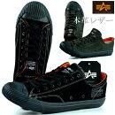 スニーカーメンズブランドALPHAINDUSTRIESアルファインダストリーズ本革レザーシューズ靴メンズブラック黒グレー灰AF-701VLY_KOSHA190208