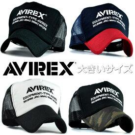 正規品 AVIREX メッシュキャップ キャップ 帽子 メンズ ブランド 大きいサイズ アヴィレックス アビレックス BIG SIZE 14308700 190603