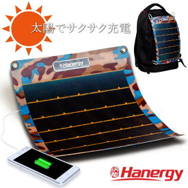 モバイルバッテリー ソーラー Hanergy 充電器 太陽光 充電パネル スマホ ケーブル iphone TYPE-C microUSB 軽量 柔軟 防水 アイコス SC-8GUR 送料無料 ALI 7992558 190603