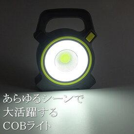 投光器 COBライト LED ワークライト USB充電 ソーラー ポータブル ハイビームライト ロービームライト 送料無料 ALI 7992559 190603