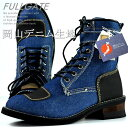 【期間限定10%OFF!】FULLGATE フルゲイト 岡山デニム メンズ ブーツ バイカーブーツ メンズ 靴 本革レザー FG-1709 …