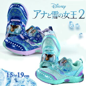 アナと雪の女王2 スニーカー ディズニー キッズ 靴 キッズ 子供靴 女の子 運動靴 アナ雪 エルサ プリンセス Disneyzone 15.0 16.0 17.0 18.0 19.0 Y_KO 1002 ネイビー ミント 紺 191122