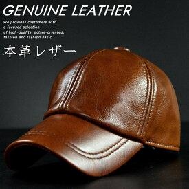 キャップ 帽子 メンズ ローキャップ シンプル 大人 本革 レザー 牛革 送料無料 野球帽 Vintage 7991100 ダークブラウン 茶 191103