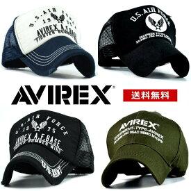 AVIREX キャップ メンズ 送料無料 帽子 メッシュキャップ ミリタリー アビレックス アヴィレックス ブランド ローキャップ フルキャップ レディース かっこいい アメカジ 空軍 ダメージ加工 アップリケ ロゴ プリント 刺繍 麻 正規品 プレゼント
