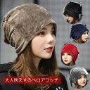 【送料無料 大放出】ニット帽 レディース メンズ ベロア ニットキャップ ワッチキャップ 送料無料 ボア キャップ 帽子 ALI MB 7991144 191118