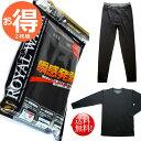 インナーシャツ インナー パンツ メンズ 送料無料 2枚組 超暖 スパッツ タイツ 肌着 長袖 アンダーシャツ アンダーパ…