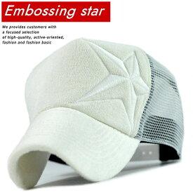 メッシュキャップ キャップ メンズ レディース 帽子 パイル生地 型押し 刺繍 77-1433 ホワイト 白 190917