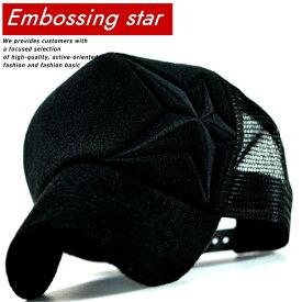メッシュキャップ キャップ メンズ レディース 帽子 パイル生地 型押し 刺繍 77-1433 ブラック 黒 190917