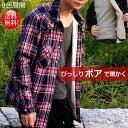 【20%OFF!】【2枚以上の購入でニット帽プレゼント】半端ない防寒性 ボアジャケット ネルシャツ メンズ シャツ カジュ…