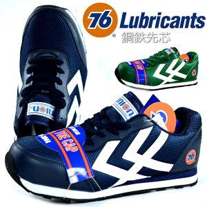 安全靴 メンズ スニーカー メンズ ブランド セーフティーシューズ 鋼鉄先芯 IS規格S級相当 76Lubricants ナナロク スニーカー Y_KO 3044