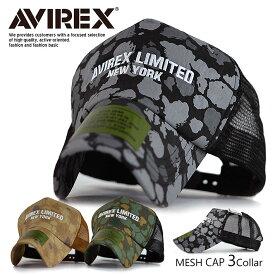 AVIREX メッシュキャップ メンズ ブランド 正規品 キャップ 帽子 メンズ レディース シンプル アビレックス アヴィレックス アーミー ARMY アメカジ 新作 ミリタリー 送料無料 14571500 ブラック カーキ ベージュ 黒 紺