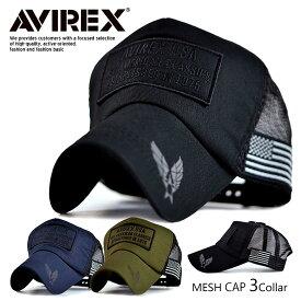 AVIREX メッシュキャップ メンズ ブランド 正規品 キャップ 帽子 メンズ レディース シンプル アビレックス アヴィレックス アーミー ARMY アメカジ 新作 ミリタリー 送料無料 14571800 ブラック カーキ ネイビー 黒 紺
