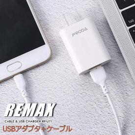 充電器+ケーブル USB iPhone 充電器 ACアダプター スマホ ライトニング ケーブル iPhone12 iPhone11 RRO REMAX PRODA RP-U11 NEK