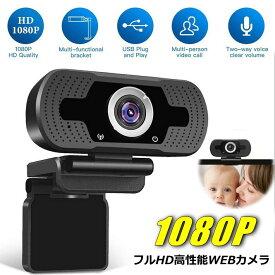 【在庫あり あす楽 速攻配達】 ウェブカメラ WEBカメラ 送料無料 フルHD FULL HD マイク内蔵 在宅ワーク テレワーク リモートワーク PC カメラ パソコン ビデオ通話 角度調整可能 ビデオ会議 web 会議 在宅勤務 zoom Skype 上下回転 ドライバー不要 1920*1080P 7990648