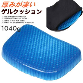 【あす楽 厚みが凄い 1,040グラム】ゲルクッション ジェルクッション ハニカム構造 体圧分散 クッション 椅子 腰痛対策 デスクワーク 床 厚い ドライブ ブルー 無重力 卵 割れない ゲル 在宅 テレワーク 7990656