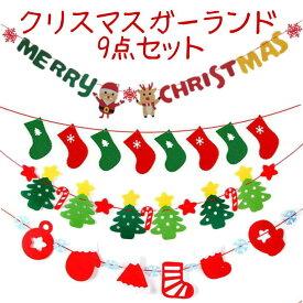 クリスマス 飾り 9点セット 飾り付け オーナメント ガーランド デコレーション かわいい 装飾 壁飾り 豪華 サンタクロース ツリー トナカイ 靴下 ソックス 大容量 セット お店 会場 パーティー フェルト生地 Christmas xmas 7990296