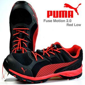 安全靴 PUMA プーマ メンズ スニーカー シューズ セーフティーシューズ ブランド 送料無料 ヒューズモーション2.0 Y_KO Y_YU 642-260