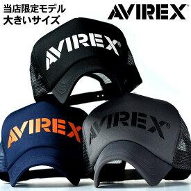 AVIREX 限定モデル メッシュキャップ メンズ 父の日 贈り物 プレゼント ブランド アビレックス 送料無料 帽子 メンズ キャップ メンズ レディース 正規品 ブラック 黒 ネイビー 紺 グレー 灰 14023200 yos