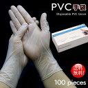 訳あり 使い捨て手袋 PVC手袋 手袋 丈夫なPVC素材 半透明 S/M/L 1箱100枚入り 業務用 ...