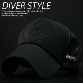 メッシュキャップ キャップ メンズ レディース DIVER STYLE DS 帽子 エンボス加工 DS-1190 ブラック 黒