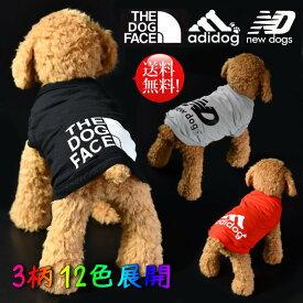 【ワンちゃん格上げ!】ドッグウェア 犬服 アディドッグ adidog THE DOG FACE ★REV new dogs ペット服 小型犬 ノースリーブ MB 7988332 タンクトップ お散歩 かっこいい かわいい サロペット ロンパース オーバーオール 裏起毛
