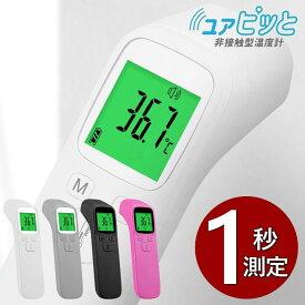 【速攻配達】温度計 非接触 非接触型温度計 赤外線温度計 赤外線 デジタル デジタル温度計 日本語説明書付 高精度 非接触式 2021年モデル 送料無料 ★REV 7988630【日本製 医療用 体温計 ではありません】