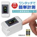 【即日発送】デジタル酸素飽和度メーター 血中酸素濃度計 測定器 SPO2測定器 血中酸素 家庭用 介護 スピード 指先 酸…