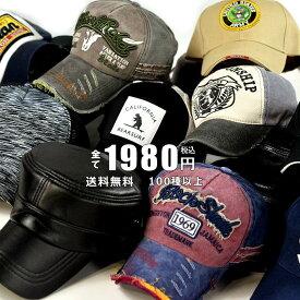 帽子 メンズ 送料無料 キャップ 父の日 プレゼント 贈り物 ニットキャップ メッシュキャップ 大きいサイズ レディース ディッキーズ ローキャップ ワークキャップ ハット ハンチング フォーマル おしゃれ ロゴ 刺繍 プリント アメカジ ストリート カジュアル HYPE 通販 yos