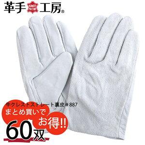革手 手袋 作業 現場 牛クレスト ストレート裏皮 60双入り 887 Y_KO_un 02uni