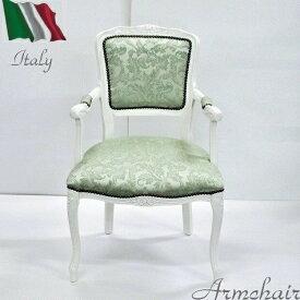 アームチェア ダイニングチェア 肘付き イタリア家具 猫脚 いす イス 椅子 おしゃれ 白 ホワイト グリーン 木製 完成品 白家具 ロココ調 姫家具 アンティーク クラシック 送料無料