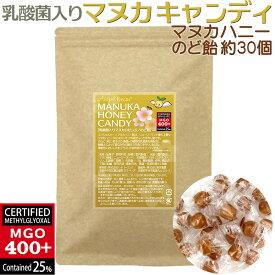 【スーパーSALE】Angelbean マヌカハニー キャンディー MGO400+/12+ マヌカ25% ロゼンジ 乳酸菌入り のど飴 30粒