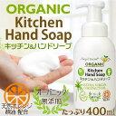 オーガニック認定 キッチン&ハンドソープ EXVココナッツオイル+天然オレンジ精油の無添加・泡せっけん 400ml(約250〜…