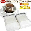 【超お徳用200枚】ドリップバッグフィルター/1杯用 ドリップ コーヒー用 フィルター 業務用バルク200枚(50枚束×4セ…