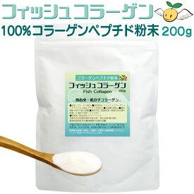 【お試し特価】Angel bean コラーゲン・パウダー 100%ピュア フィッシュコラーゲン ペプチド 粉末/微顆粒 200g ポスト配達便