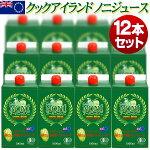 クック産ノニジュースお買得な1ケース(12本)