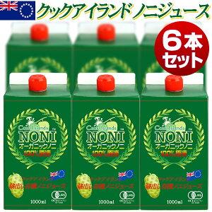ノニジュース 有機JASオーガニック クック産 有機ノニ 100%原液 1000ml 6本セット 送料無料 as