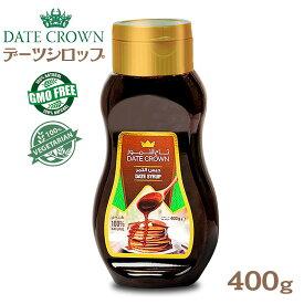 2個で送料無料 デーツシロップ【400g】デーツ100% デーツクラウン クナイジ種 DATE CROWN