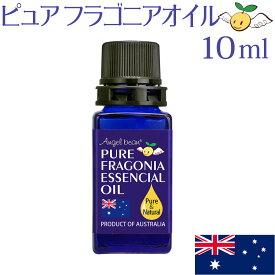 Angelbean フラゴニア オイル 10ml オーストラアリア産100% Pure Fragonia Oil アロマ精油/エッセンシャルオイル ポスト配達便