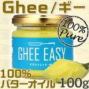ギー オイル バター 100% Ghee EU-オーガニック グラスフェッド ギーオイル「ギー・イージー」100g