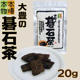 碁石茶 大豊のごいし茶 茶葉20g(お試しサイズ) 幻の乳酸菌 発酵茶「本場の本物」正規認定品