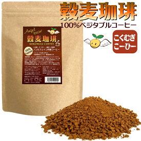 Angel bean 穀麦珈琲「こくむぎこーひー」ノンカフェイン 100%ベジタブル 代替えコーヒー 120g(約40〜50杯分)ポスト配達便