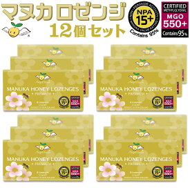 お徳用12個 マヌカハニー・ロゼンジ MGO550+/15+ UMFマヌカ95% キャンディ ニュージーランド産 Angelbean のど飴
