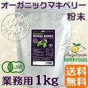 オーガニック・マキベリー パウダー【業務用】原料 1kg 非加熱/ロー 有機JASマキベリ粉末 バルク卸 販売